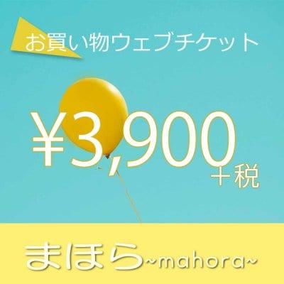 3,900円お買い物ウェブチケット|まほら