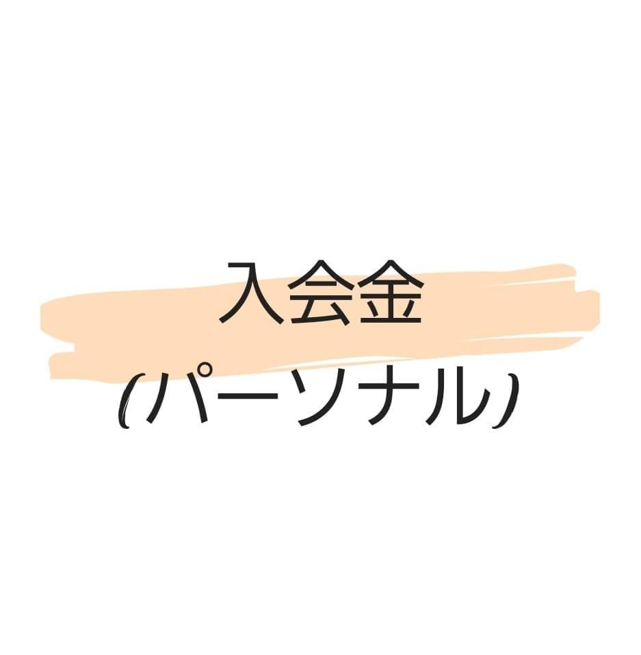 スカイライブ入会金(パーソナル) のイメージその1
