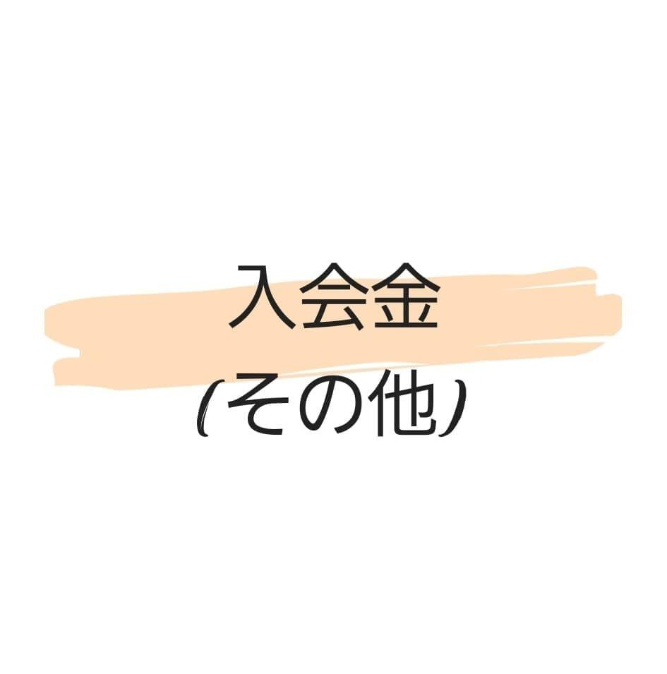 スカイライブ入会金(その他) のイメージその1