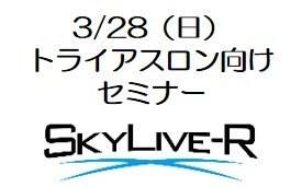 3/28『SkyLive-R トライアスロン向けセミナー』