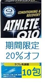 スカイライブ ATHLETE Q10 GLUTAMINE3000mg 10包 期間限定20%オフのイメージその1