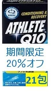 スカイライブ ATHLETE Q10 GLUTAMINE3000mg 21包 期間限定20%オフ