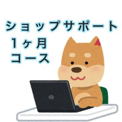 ショップサポート【1ヶ月コース】