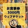 (現地払い専用)お食事券3,000円