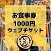 (現地払い専用)お食事券1,000円