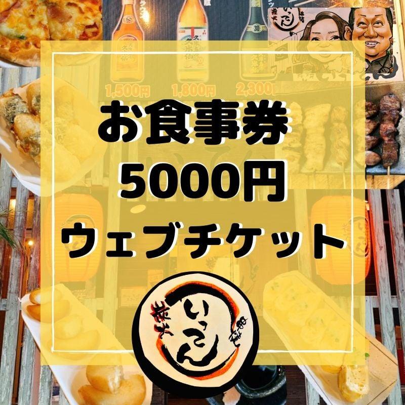 (現地払い専用)お食事券5,000円のイメージその1