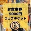(現地払い専用)お食事券5,000円