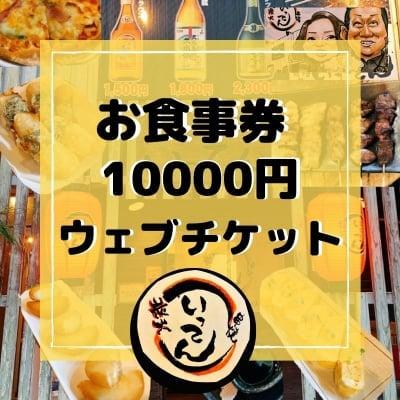 (現地払い専用)お食事券10,000円