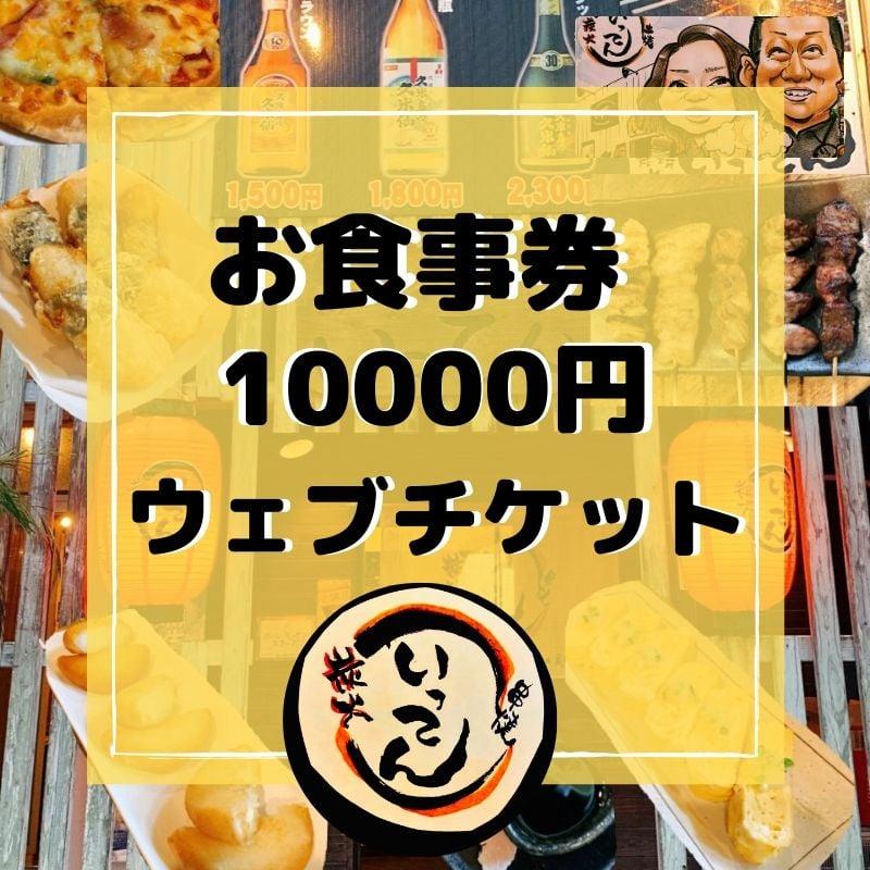 (現地払い専用)お食事券10,000円のイメージその1