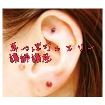 耳つぼジュエリー講師資格の取得講座/ハッピーホルモン増加プロジェクト