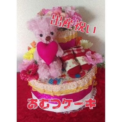 出産祝いに喜ばれています《高ポイント還元》始まりの島、淡路島から心を込めてお作りします☆おむつケーキのご注文はこちら