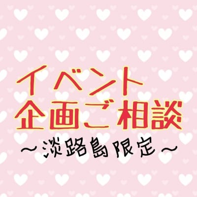 淡路島限定イベント、セミナー、マルシェ企画開催ご相談チケット