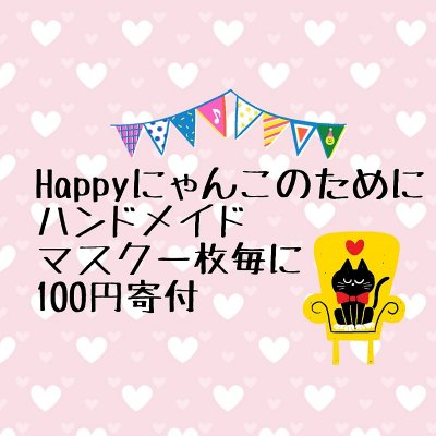 送料無料。保護猫支援!子ども用マスクを買ってハピニャンの力になる!1枚購入ごとに100円の支援!ピンク・赤ストライプ・水玉