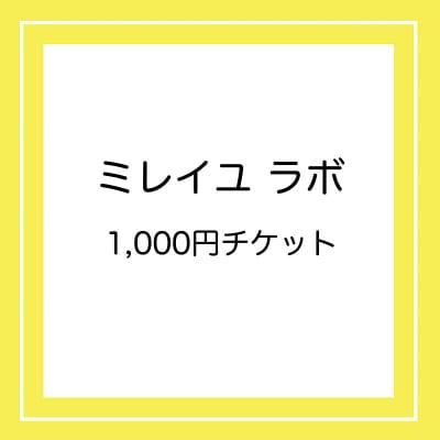 ミレイユラボ 1,000円チケット【現地払い・事前銀行振込のみ】
