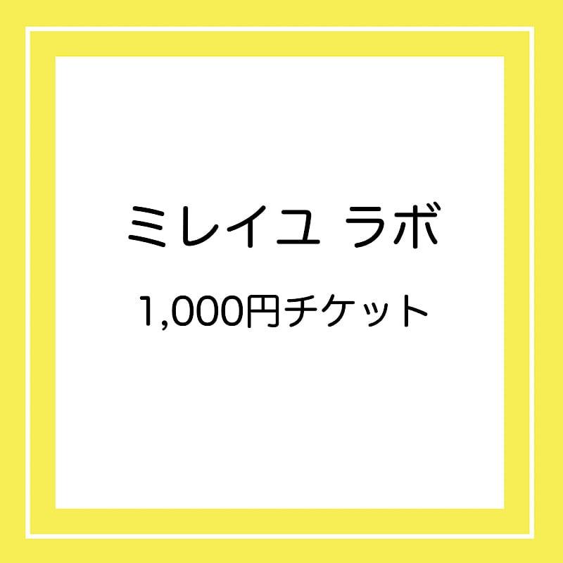ミレイユラボ 1,000円チケット【現地払い・事前銀行振込のみ】のイメージその1