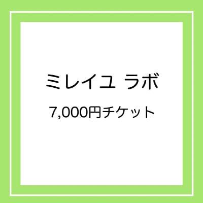 ミレイユラボ 7,000円チケット【現地払い・事前銀行振込のみ】