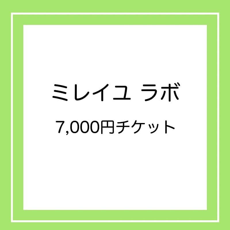 ミレイユラボ 7,000円チケット【現地払い・事前銀行振込のみ】のイメージその1
