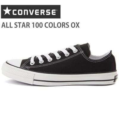 オールスター生誕100周年記念モデルコンバースオールスターレディースメンズ CONVERSE ALL STAR 100 COLORS OX BLACK