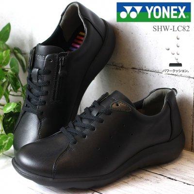 ヨネックス ウォーキングシューズ レディース YONEX パワークッション LC82 SHW-LC82 ブラック 婦人 靴 歩きやすい カジュアルシューズ ファスナー 高ポイント