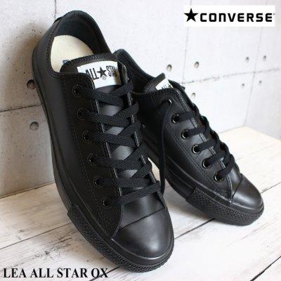 コンバース レザーオールスター レディース メンズ  LEA ALL STAR OX コンバース レザーオールスター OX ブラックモノクローム 靴