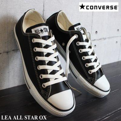 コンバース レザーオールスター レディース メンズ  LEA ALL STAR OX コンバース レザーオールスター OX ブラック 靴