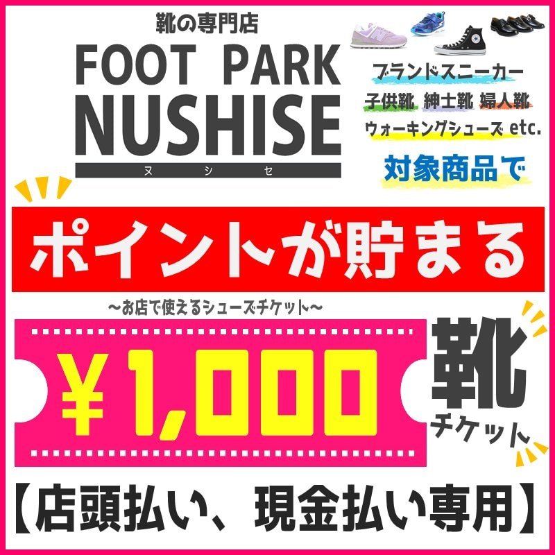 頑張る靴屋 フットパーク ヌシセ シューズチケット 1000円分のイメージその1