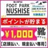 頑張る靴屋 フットパーク ヌシセ シューズチケット 1000円分