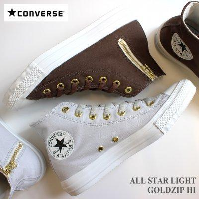 コンバース オールスター ライト ゴールドジップ HI ブラウン グレー CONVERSE ALL STAR LIGHT GOLDZIP HI
