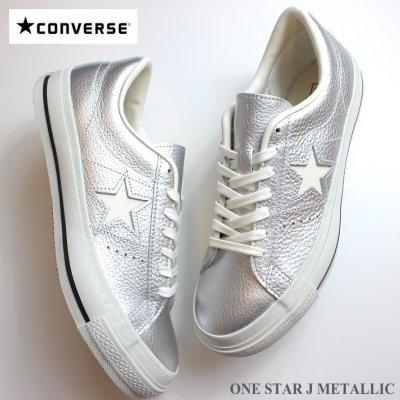 国産 コンバース ワンスター J メタリック シルバー CONVERSE ONE STAR J METALLIC SILVER MADE IN JAPAN 日本製 35200150 メンズ レディース コンバース ワンスターレザー