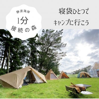 寝袋一つでキャンプに行こう!