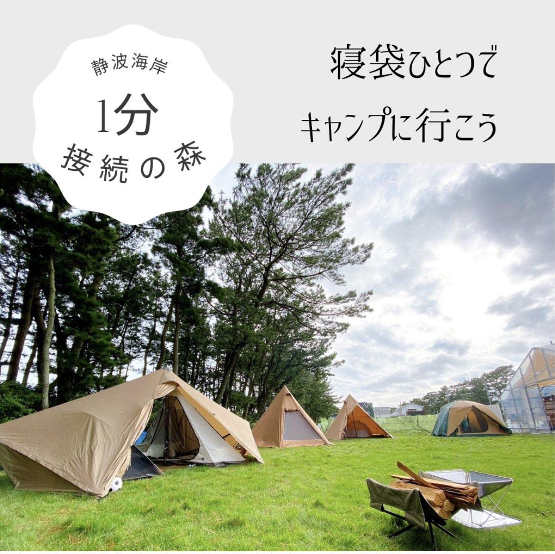 寝袋一つでキャンプに行こう!のイメージその1
