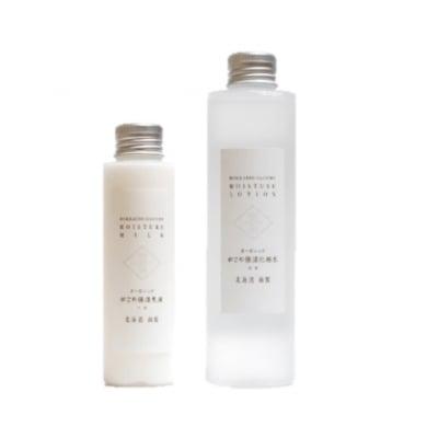 〈肌ケア〉がごめ保湿化粧水&乳液セット