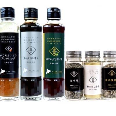 【函館がごめAセット】海峡塩もポン酢も贅沢詰め合わせ!