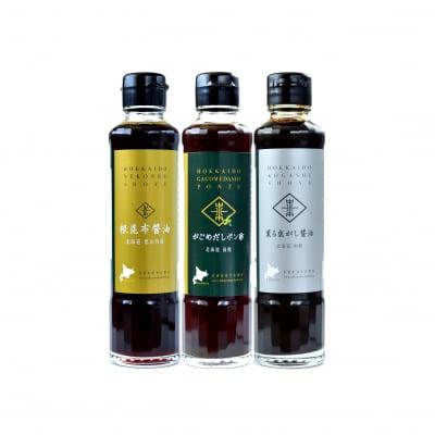 函館がごめのおいしい調味料 基本の3本セット