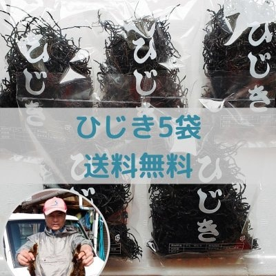 房丸ひじき 人気ナンバー1 ひじき80g×5袋 送料無料【本州のみ】
