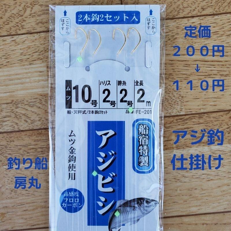 アジ釣り仕掛け2本鈎2セット入 現地払いのみ 税込み110円 横須賀房丸のイメージその1