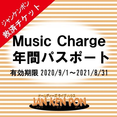 恵比寿JANKENPON ミュージックチャージ年間パスポート