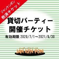 恵比寿JANKENPON 貸切開催チケット(50名×飲食付き)