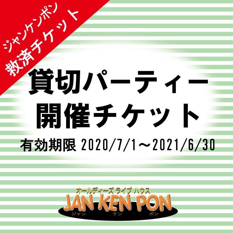 恵比寿JANKENPON 貸切開催チケット(50名×飲食付き)のイメージその1