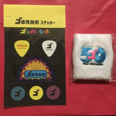 ゴンガーシホ50歳記念リストバンド(しろ)& ゴ意見無用ステッカー
