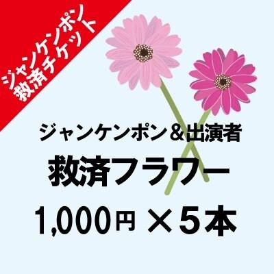 救済フラワー¥1000×5本分