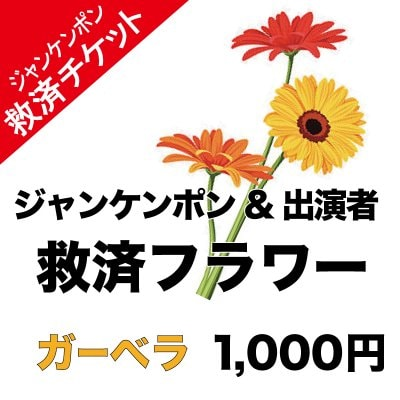 救済フラワー(ガーベラ)¥1000             ※出演バンドをご指定可能です