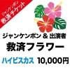 救済フラワー(ハイビスカス)¥10000          ※出演バンドをご指定可能です