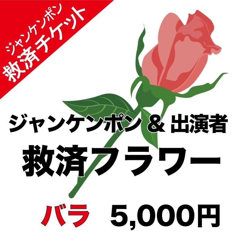 救済フラワー(バラ)¥5000           ※出演バンドをご指定可能です     のイメージその1