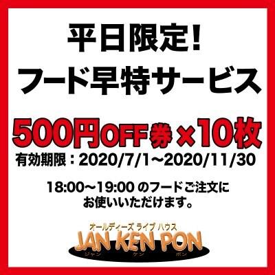 早得フードサービス 500円off×10枚チケット