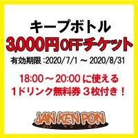 キープボトル3000円割引チケット(サービスドリンク3杯付き)