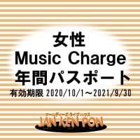恵比寿JANKENPON ミュージックチャージ年間パスポート(女性用)