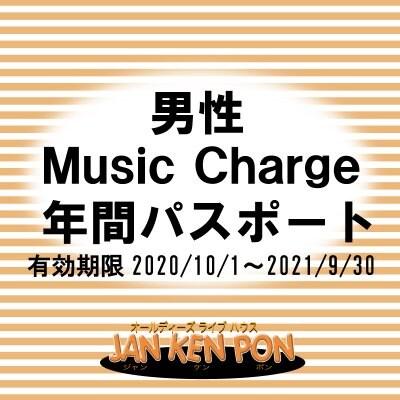 恵比寿JANKENPON ミュージックチャージ年間パスポート(男性用)