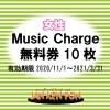 恵比寿JANKENPON ミュージックチャージ×10枚チケット(女性用)
