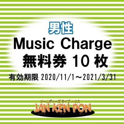 恵比寿JANKENPON ミュージックチャージ×10枚チケット